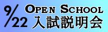 中学校・高校オープンスクール開催