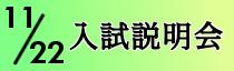 中学校・高校入試説明会開催