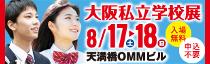 2020年入試 大阪私学展