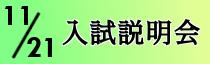 中学校・高校入試説明会
