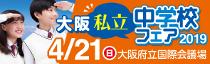 大阪私立中学フェア2019