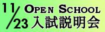 第2回オープンスクール