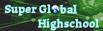 スーパーグローバルハイスクールのページ