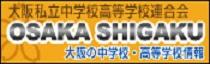 大阪私立中学校高等学校連合会